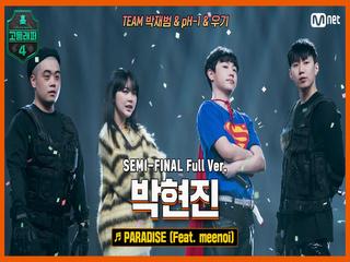 [9회/풀버전] PARADISE (Feat. meenoi) - 박현진 @세미파이널 full ver.