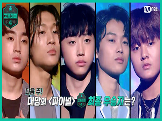 [NEXT WEEK] 올라온 김에 우승까지! 대망의 〈FINAL〉 최종 우승자는?