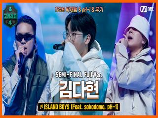 [9회/풀버전] ISLAND BOYS (Feat. sokodomo, pH-1) - 김다현 @세미파이널 full ver.