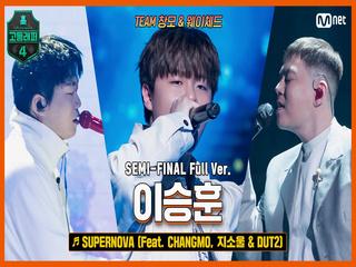[9회/풀버전] SUPERNOVA (Feat. CHANGMO, 지소울 & DUT2) - 이승훈 @세미파이널 full ver.