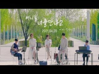 너를 만나고 (Feat. 황다니엘) (Teaser)