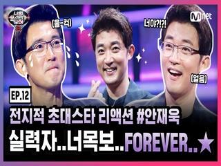[너목보8] 전지적 초대스타 리액션 EP.12 #안재욱