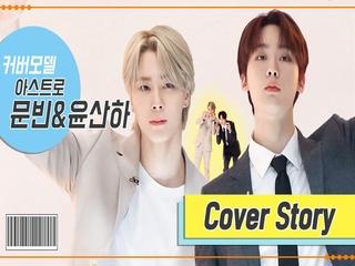 [TMI NEWS] 커버 스토리 <문빈&윤산하>