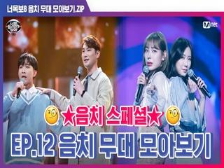 [너목보8] ★음치 스페셜★ EP.12 음치 무대 모아보기