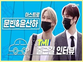 [TMI NEWS] 출근길 TMI 인터뷰|문빈&윤산하편