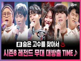 [너목보8] 숨은 고수를 찾아서♨ 시즌8 레전드 무대 대방출 TIME♪ #1