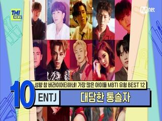 [63회] 리더십 뿜뿜! 열정이 넘치는 ENTJ형 아이돌 이특, Key, 지코!
