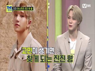 [63회] 'NO 느림 YES 신중' 문빈&윤산하가 인정하는 아스트로 참리더 진진!