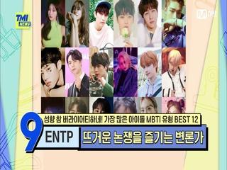 [63회] 인생 My Way! 자기애 UP! ENTP형 아이돌 이영지, 김동완, 육성재, 김세정!