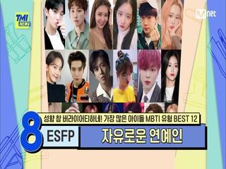[63회] '인맥 끝판왕+본 투 비 연예인' ESFP형 아이돌 정용화, 하성운, 주이, 수영!
