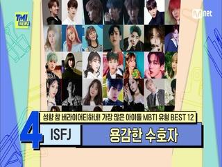 [63회] 왕족의 성격 유형! ISFJ형 아이돌 동방신기 최강창민, 뉴이스트 JR의 성향 특징은?