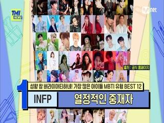 [63회] '두 얼굴의 소유자' 가장 많은 유형의 INFP 아이돌은 누구?