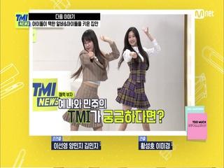 [NEXT WEEK] 매력 부자 아이즈원 김민주&최예나 TMI NEWS 출격!
