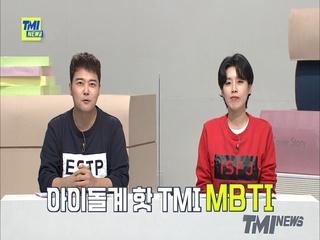TMI NEWS 63화 아스트로 문빈&윤산하