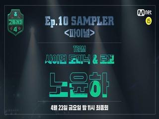 [#고등래퍼4] SAMPLER 〈파이널〉