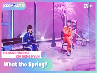 [KCON TACT 3] HA SUNG WOON & KIM DONG HYUN - 봄이 좋냐? (What the Spring?)