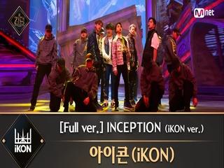 [풀버전] ♬ INCEPTION (iKON ver.) - 아이콘(iKON)