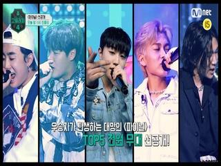 [#고등래퍼4/최종회 선공개] TOP5 전원 무대 선공개