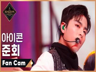 [직캠] 아이콘 준회 - ♬ INCEPTION (iKON ver.) @2차 경연