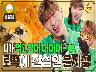 로떡은 못참지! 꾸우덕 로제떡볶이에 주먹밥 한입 크- 윤지성의 쿡방 + 먹방 | 혼밥상 | IDOL COOKBANG | Yoon Jisung