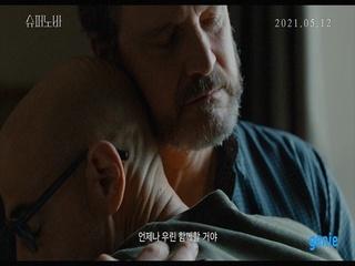 [영화 '슈퍼노바'] 메인 예고편