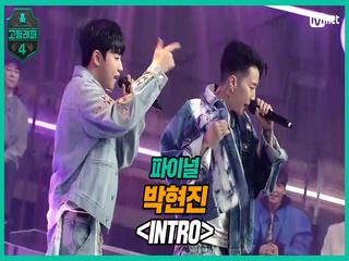 [최종회] 박현진 - INTRO (Feat. 박재범) @ 파이널