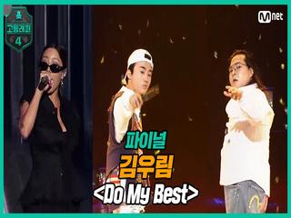 [최종회] 김우림 - Do My Best (Feat. 제시) @ 파이널
