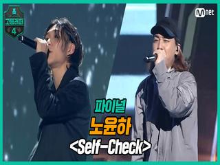 [최종회] 노윤하 - Self-Check (Feat. 넉살) @파이널