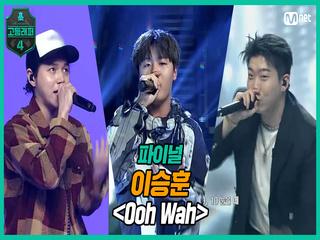 [최종회] 이승훈 - Ooh Wah (Feat. CHANGMO, 원슈타인) @ 파이널