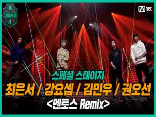 [최종회] 최은서, 강요셉, 김민우, 권오선 - 멘토스 Remix @ 파이널 스페셜 스테이지