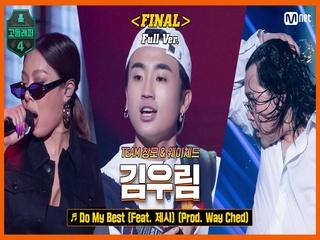 [최종회/풀버전] Do My Best (Feat. 제시) (Prod. Way Ched) - 김우림 @파이널 full ver.