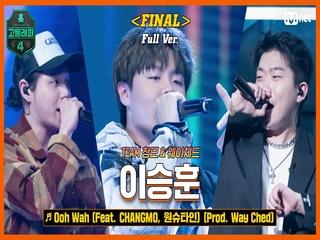 [최종회/풀버전] Ooh Wah (Feat. CHANGMO, 원슈타인) (Prod. Way Ched) - 이승훈 @파이널 full ver.