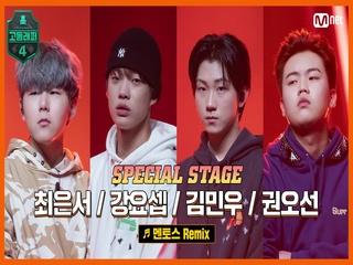 [최종회/풀버전] 멘토스 Remix - 최은서, 강요셉, 김민우, 권오선 @파이널 스페셜 스테이지 full ver.