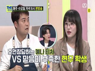 [64회 선공개] '인간 자벌레' 전현무 재활 치료(?)에 나선 ′1타 강사′ 예나쌤의 속성 웨이브 강좌!