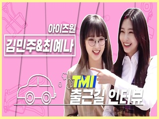 [TMI NEWS] 출근길 TMI 인터뷰|김민주&최예나편