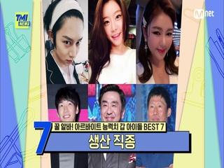 [64회] TV 조립하던 김희철과 양말 공장에서 죽다 살아난 소진? 생산 직종 알바 전문 아이돌들