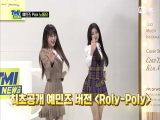 [64회] '쿵♪짝♪쿵♪짝♪' 예민즈 추천 노동요! <Roly-Poly> 댄스 타임