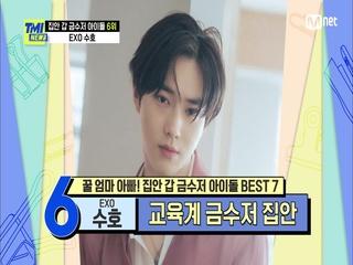 [64회] 교육자 집안 뇌섹남돌 EXO 수호, 재력만큼이나 넘치는 찐 멤버 사랑
