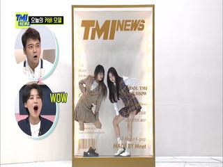 TMI NEWS 64화 아이즈원 김민주&최예나