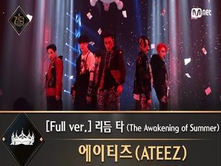 [풀버전] ♬ 리듬 타 (The Awakening of Summer) - 에이티즈(ATEEZ)