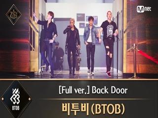 [풀버전] ♬ Back Door - 비투비(BTOB)