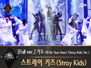 [풀버전] ♬ 기도 (I'll Be Your Man) (Stray Kids Ver.) - 스트레이 키즈(Stray Kids)