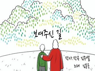 보여주신 길 (Feat. 김동욱)