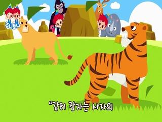 사자 vs 호랑이 (vs 시리즈)