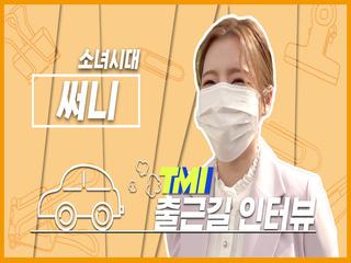 [TMI NEWS] 출근길 TMI 인터뷰|소녀시대 써니편