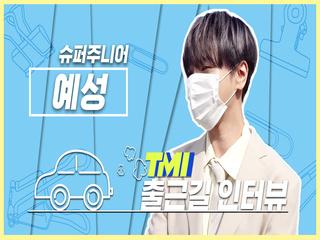 [TMI NEWS] 출근길 TMI 인터뷰|슈퍼주니어 예성편