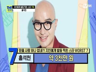 [65회] '연예계 황금 인맥' 홍석천, 팬의 어머니에게 사기를 당하고도 함구한 이유는?