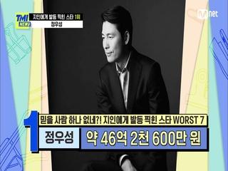 [65회] '미담 제조기' 정우성에게 접근해 수백억대 규모의 사기 행각을 벌인 유명 작가