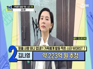 [65회] 김나영, 이혼의 아픔을 딛고 두 아들과 꿋꿋하게 시작한 새로운 삶