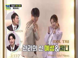 TMI NEWS 65화 소녀시대 써니& 슈퍼주니어 예성